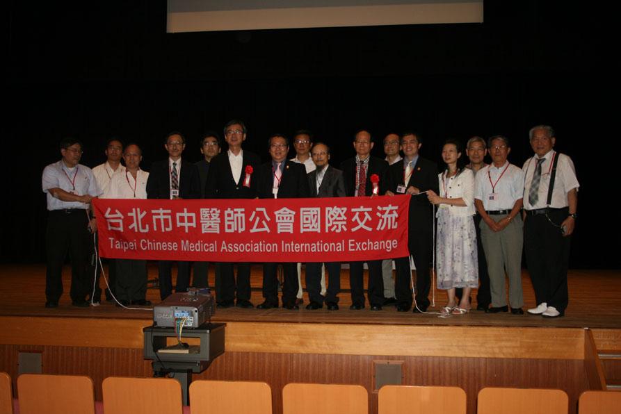 台北市中医師会の代表たち